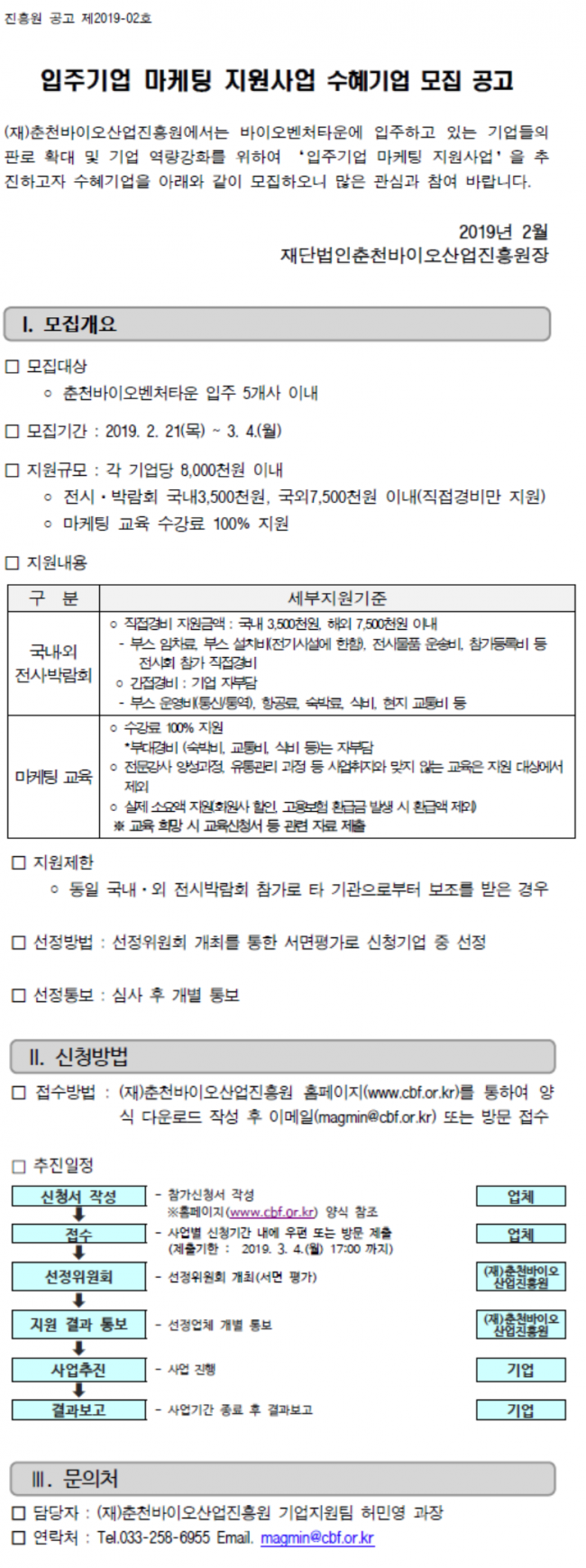 수출유망제품 홍보지원 모집 공고문 수정.png
