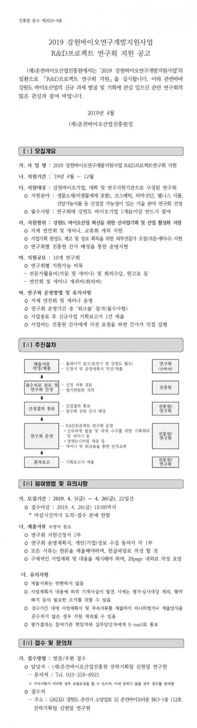 2019 강원바이오연구개발지원사업 R&D프로젝트연구회 지원 공고문_게시용001_수정.jpg