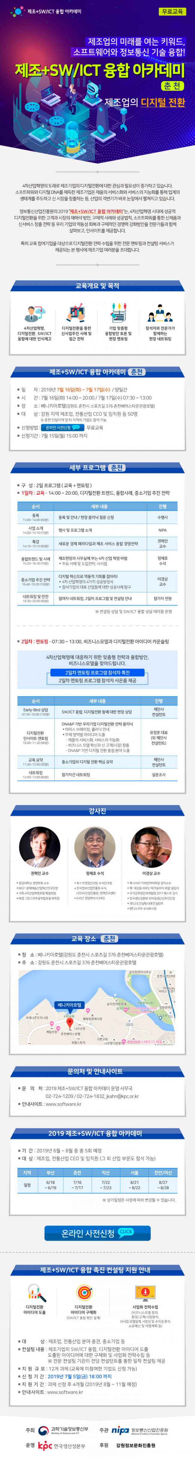 2019년 제조 SWICT 융합 아카데미 안내문(춘천)_0702_최종본.jpg