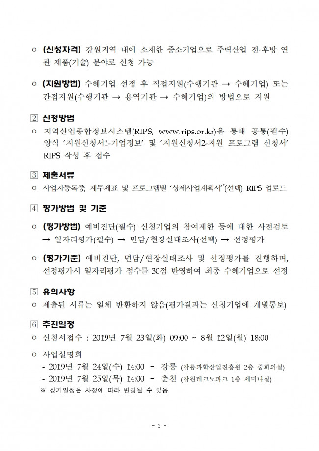 2019년도 강원지역 지역주력사업 수혜기업모집 통합공고002.jpg