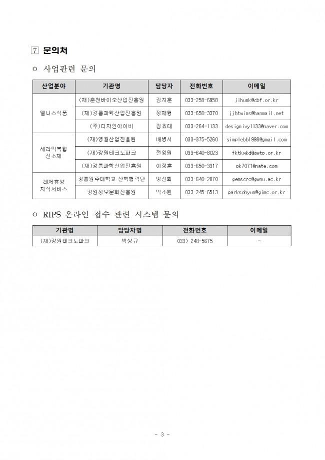 2019년도 강원지역 지역주력사업 수혜기업모집 통합공고003.jpg