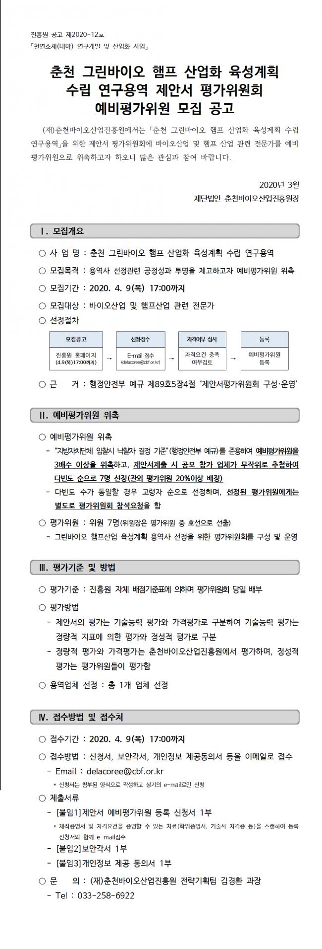 예비평가위원 모집 공고문.png