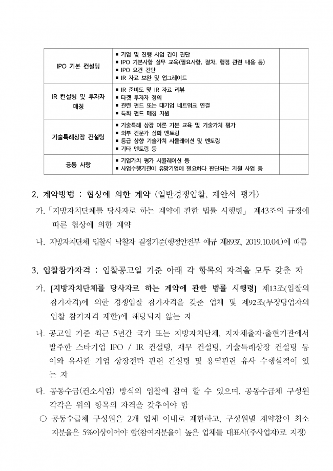 강원 바이오 스타기업 육성 지원사업