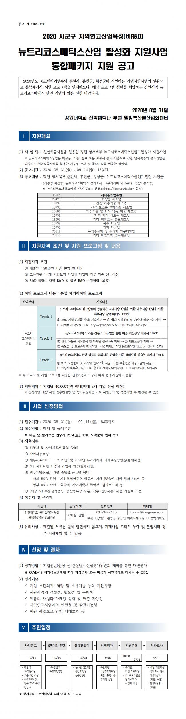 붙임 1. (시군구 공고) 통합패키지지원 공고문_최종001.png