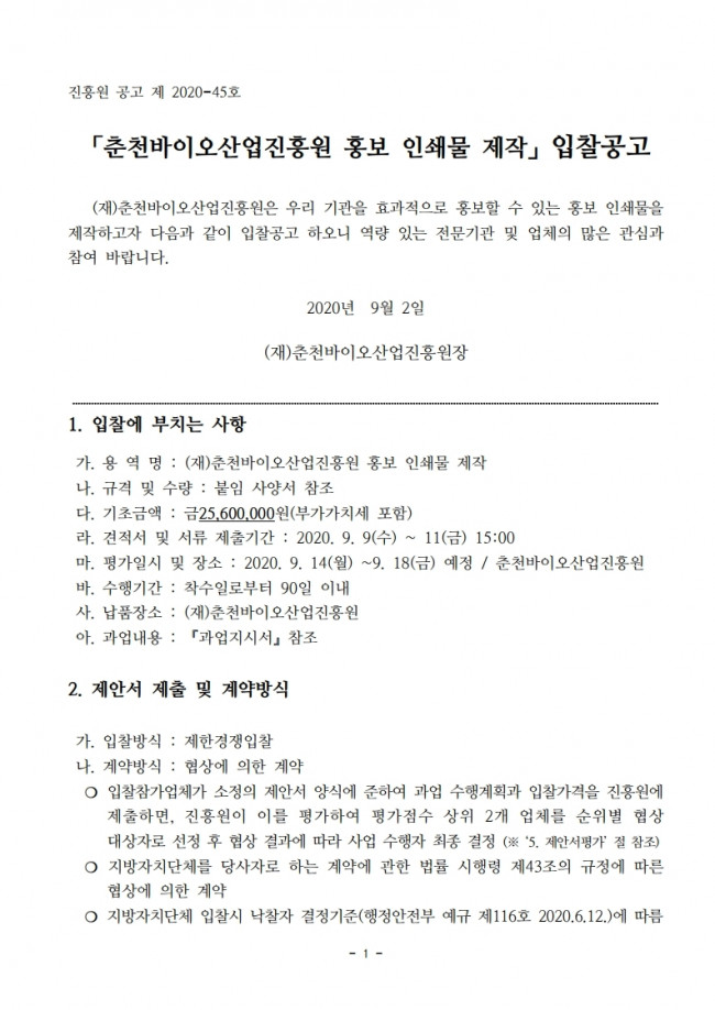 01_2020 홍보인쇄물 제작_공고문.pdf_page_1.jpg
