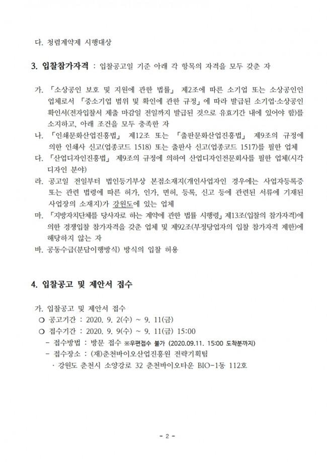 01_2020 홍보인쇄물 제작_공고문.pdf_page_2.jpg