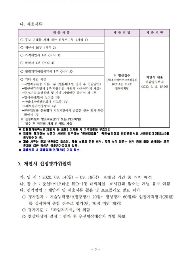 01_2020 홍보인쇄물 제작_공고문.pdf_page_3.jpg