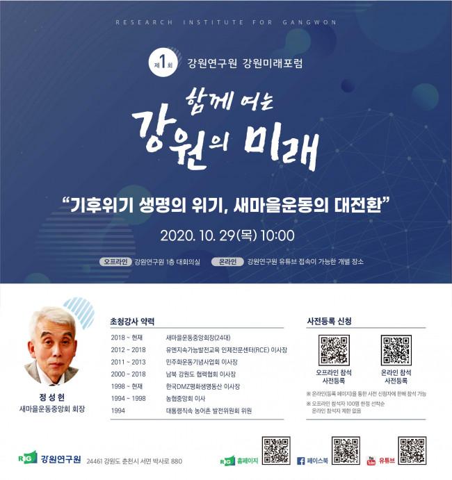 (홍보) 제1회 강원연구원 강원미래포럼 초청장.jpg
