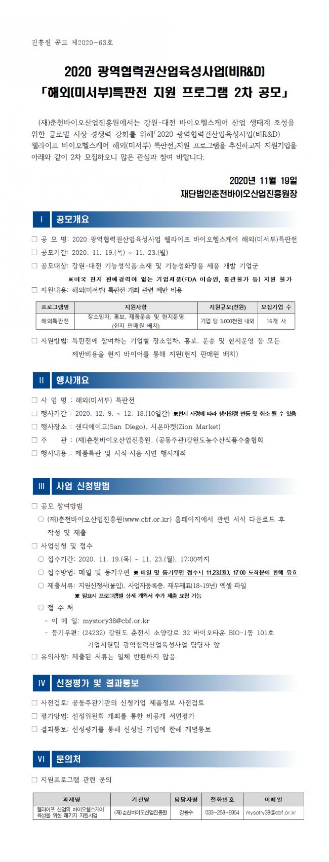 2020 광역협력권산업육성사업 해외특판전 지원 프로그램 2차 공모_공고문(안)001.png